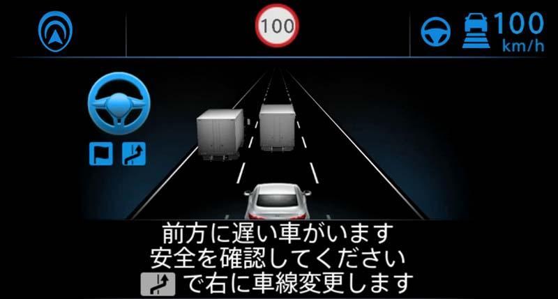 nissan-sistema-ProPILOT2_japon_vista3